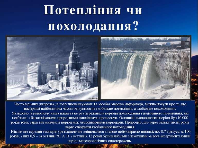 Потепління чи похолодання? Часто в різних джерелах, в тому числі наукових та ...