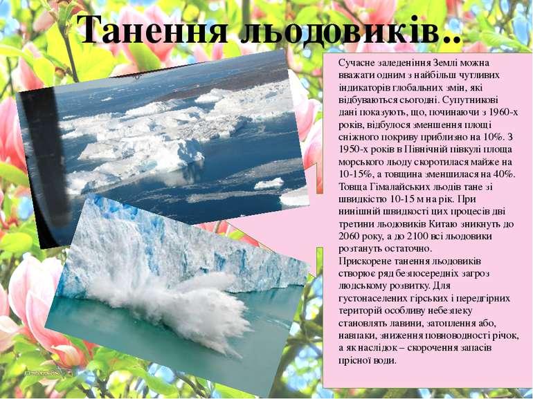 Танення льодовиків.. Сучасне заледеніння Землі можна вважати одним з найбільш...