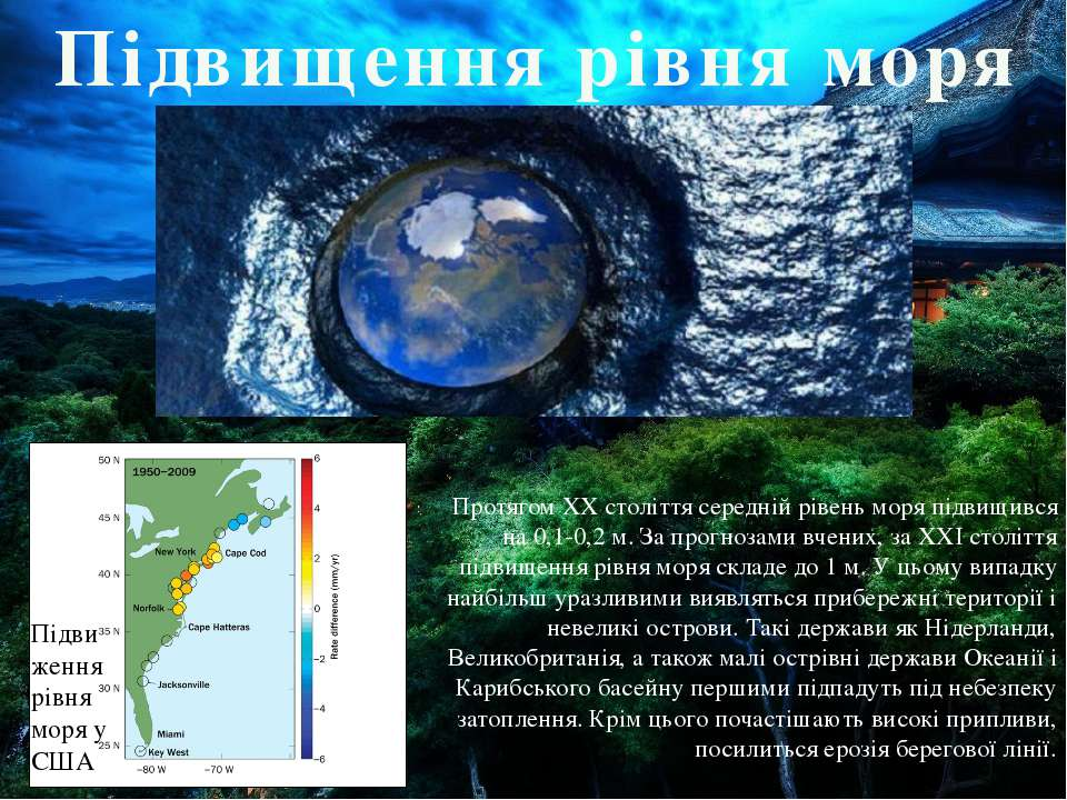 Протягом ХХ століття середній рівень моря підвищився на 0,1-0,2 м. За прогноз...