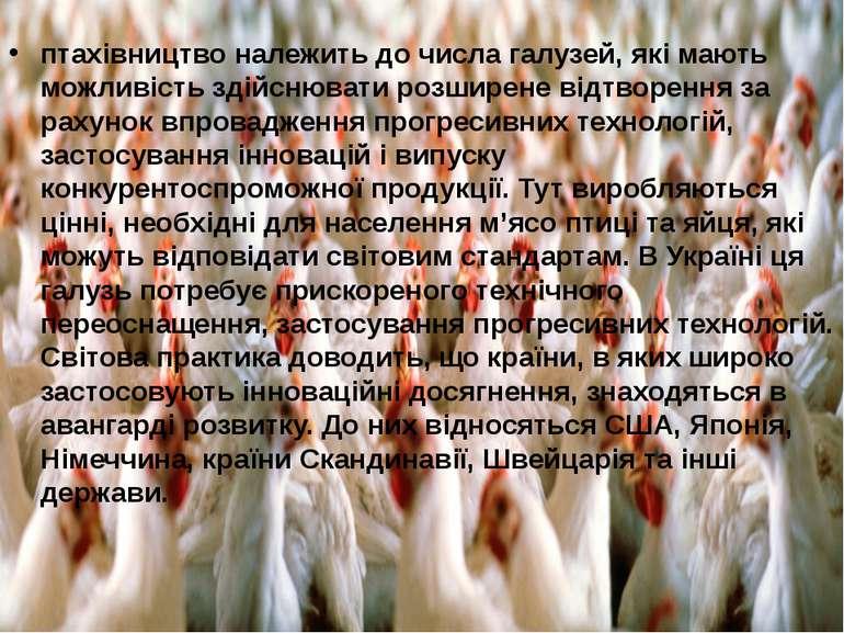 птахівництво належить до числа галузей, які мають можливість здійснювати розш...