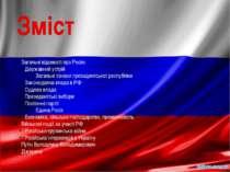 Зміст Загальні відомості про Росію Державний устрій Загальні ознаки президент...