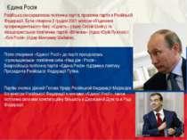 Єдина Росія Російська консервативна політична партія, правляча партія в Росій...