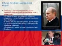 Збільшив бюджет Росії в 22 рази, військові витрати - в 30 разів , ВВП - в 12 ...