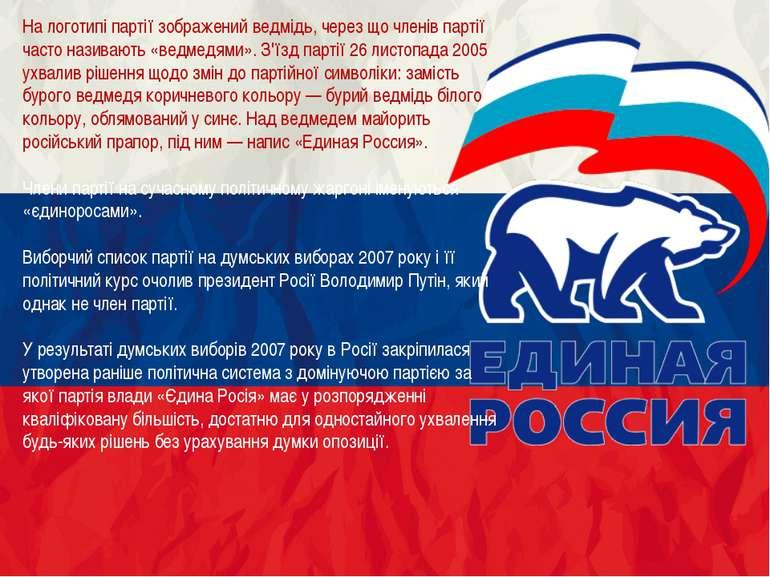 На логотипі партії зображений ведмідь, через що членів партії часто називають...