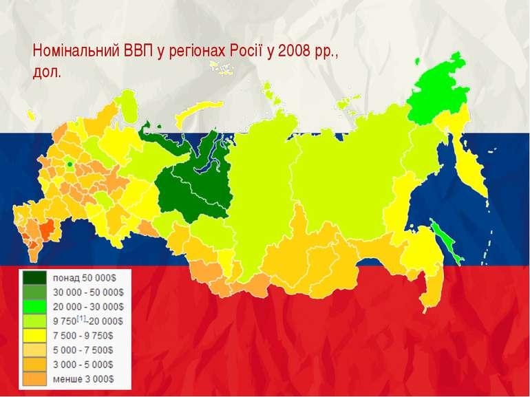 Валовий регіональний продукт на душу населення