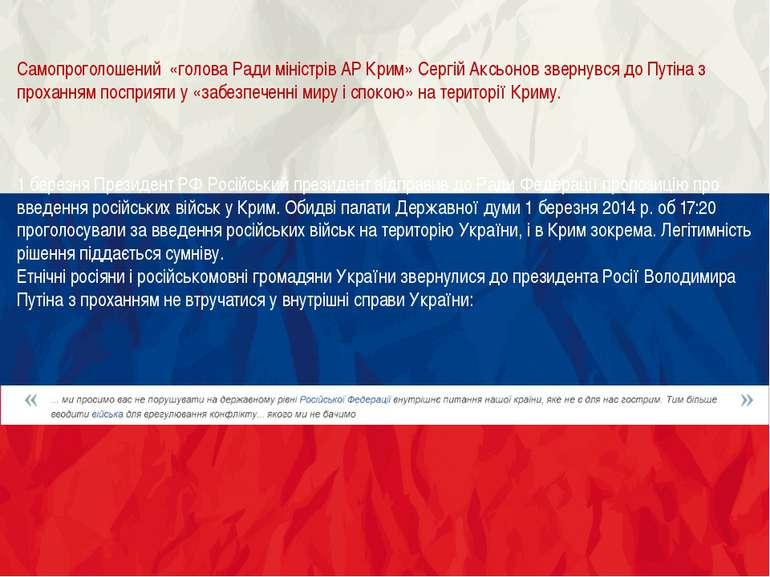 Російські кулеметники на підступах до будівлі кримського парламенту. 1 березн...