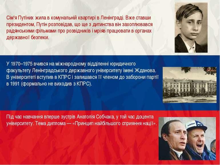 Після закінчення ЛДУ Путін був за розподілом направлений в Комітет державної ...
