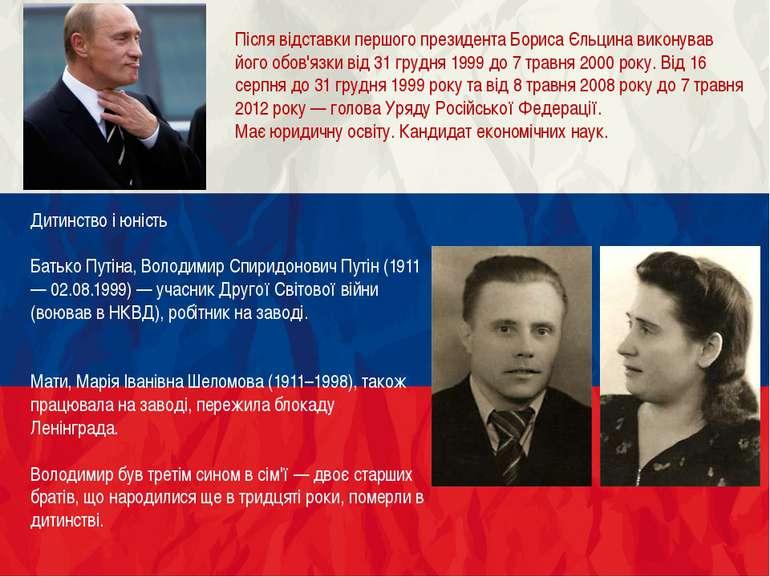 З 1990 року — помічник ректора Ленінградського державного університету з міжн...