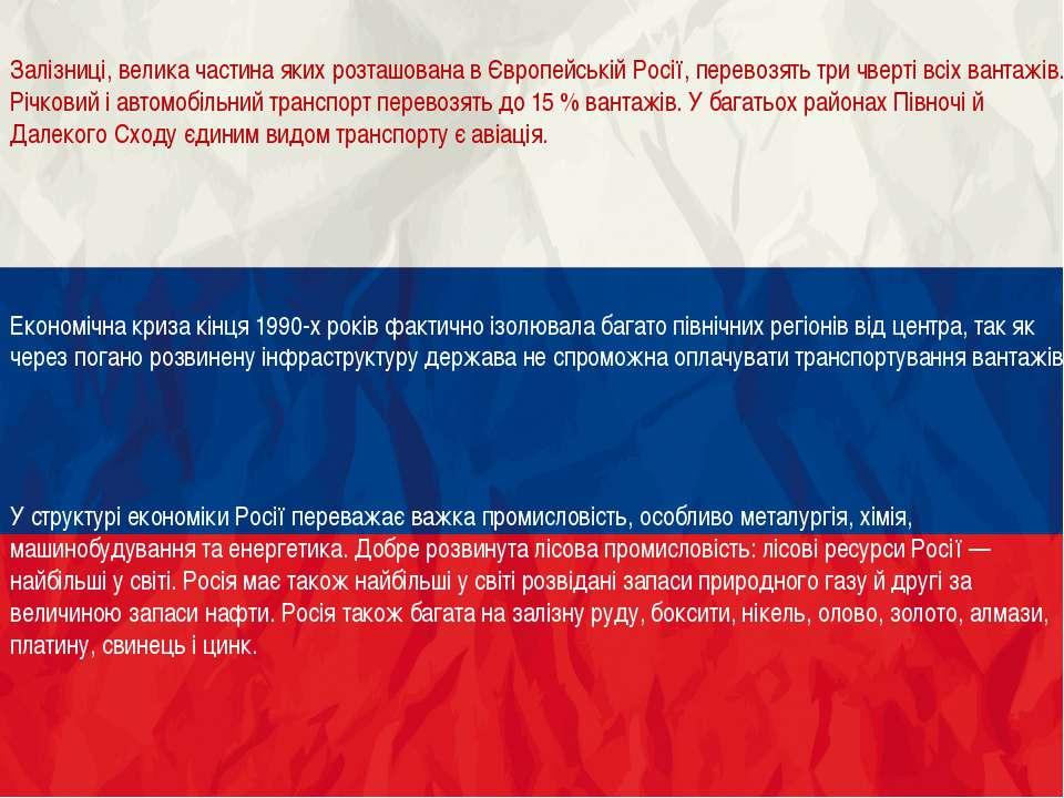 Російське сільське господарство, яке виробляє більше ніж одну п'яту валового ...