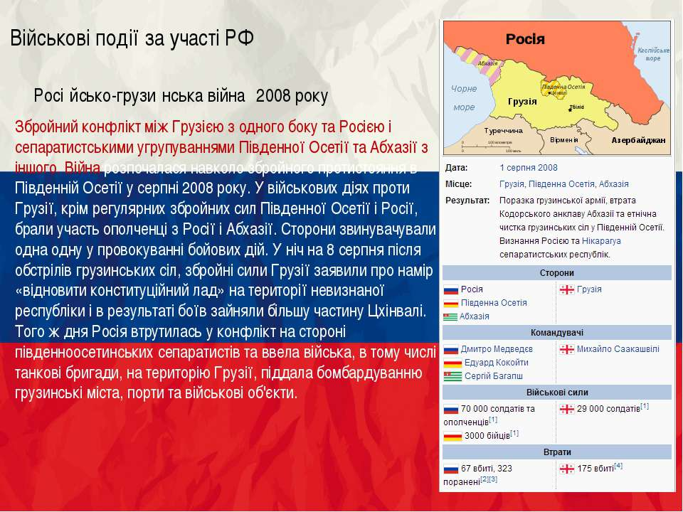 Військові дії поширилися далеко за межі Південної Осетії на інші міста Грузії...