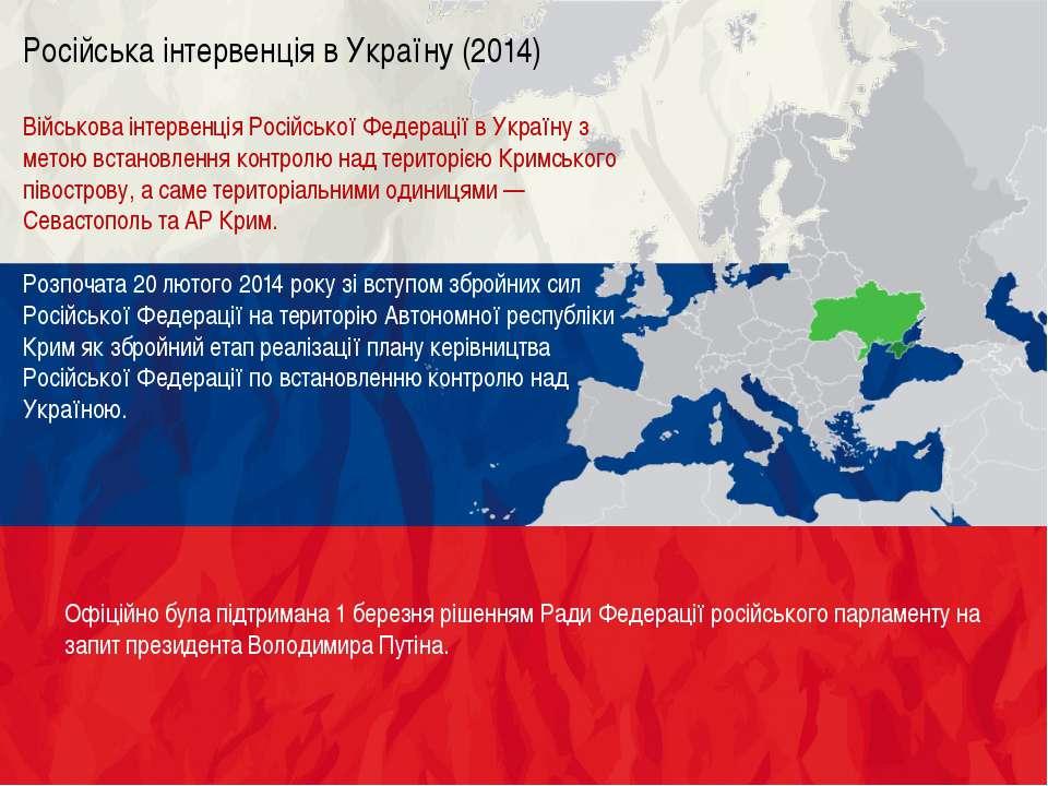 Самопроголошений «голова Ради міністрів АР Крим» Сергій Аксьонов звернувся до...