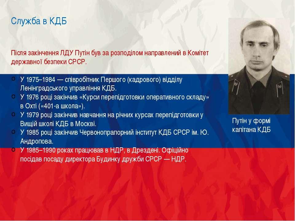 Після відставки першого президента Бориса Єльцина виконував його обов'язки ві...
