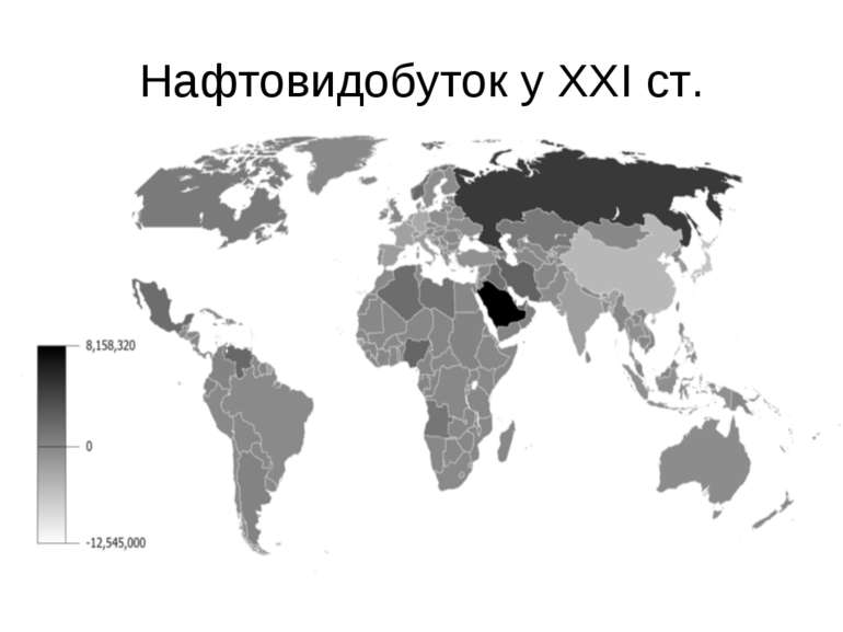 Нафтовидобуток у ХХІ ст.