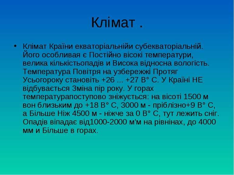 Клімат . Клімат Країни екваторіальнійи субекваторіальній. Його особливая є По...