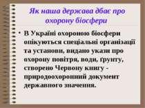Як наша держава дбає про охорону біосфери В Україні охороною біосфери опікуют...