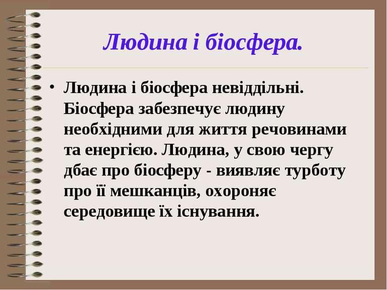 Людина і біосфера. Людина і біосфера невіддільні. Біосфера забезпечує людину ...