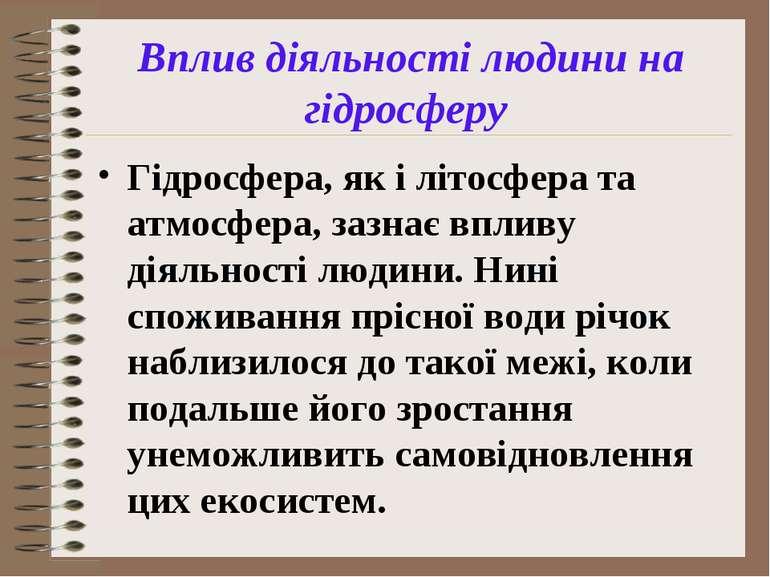 Вплив діяльності людини на гідросферу Гідросфера, як і літосфера та атмосфера...