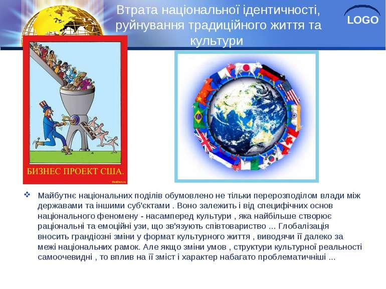 Втрата національної ідентичності, руйнування традиційного життя та культури М...