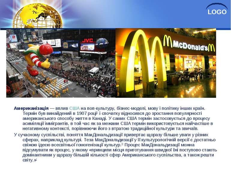 Американізація— впливСШАна поп-культуру, бізнес-моделі, мову і політику ін...