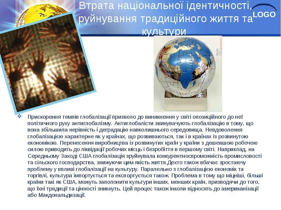 Втрата національної ідентичності, руйнування традиційного життя та культури П...