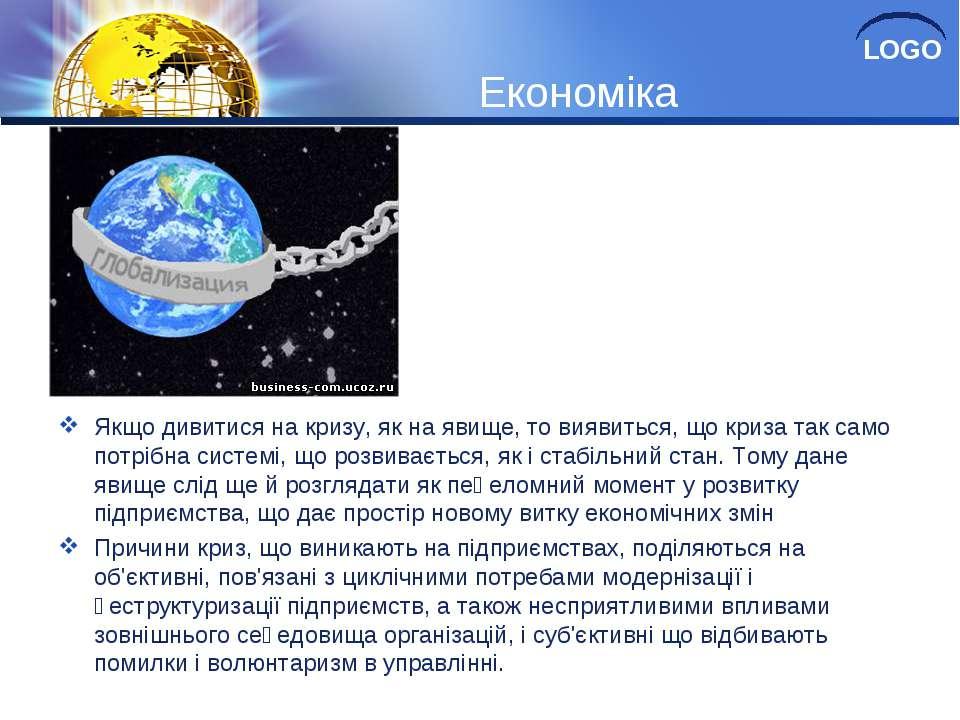 Економіка Якщо дивитися на кризу, як на явище, то виявиться, що криза так сам...