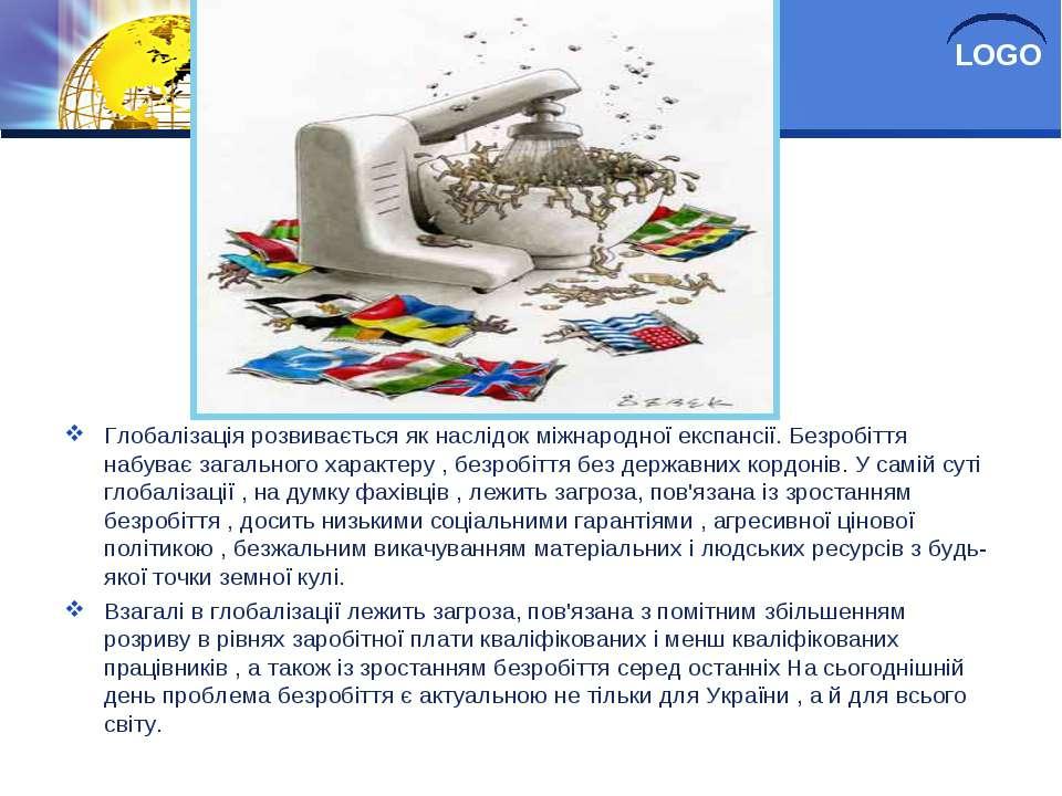 Безробіття в умовах глобалізації Глобалізація розвивається як наслідок міжнар...