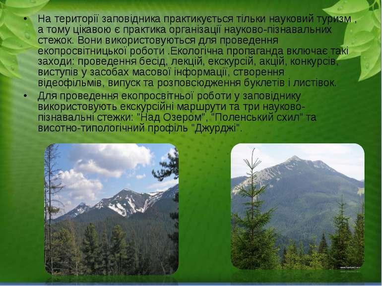 На території заповідника практикуєтьсятільки науковий туризм , а тому цікаво...