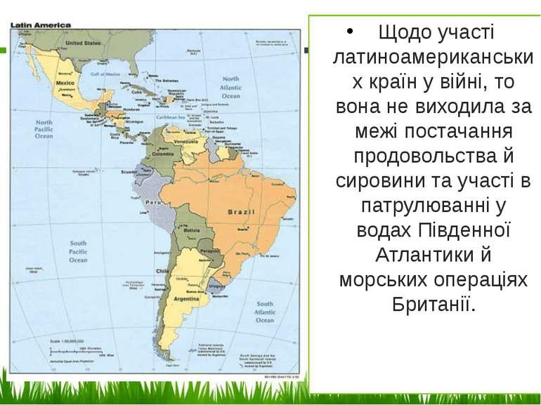 Щодо участі латиноамериканських країн у війні, то вона не виходила за межі п...