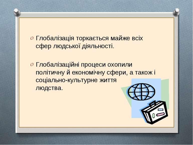 Глобалізація торкається майже всіх сфер людської діяльності. Глобалізаційні п...