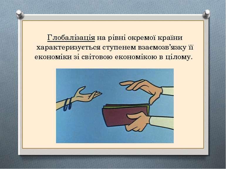 Глобалізація на рівні окремої країни характеризується ступенем взаємозв'язку ...