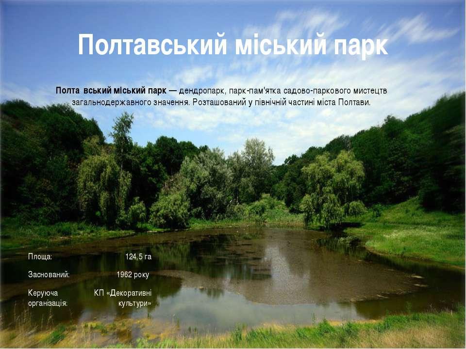 Полтавський міський парк Полта вський міський парк— дендропарк, парк-пам'ятк...