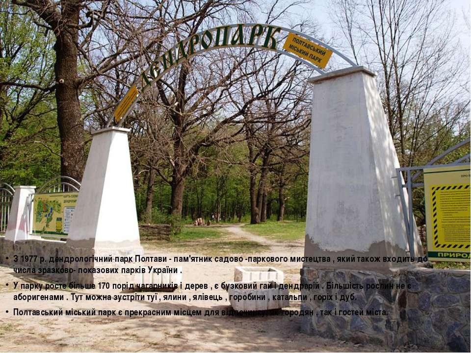 З 1977 р. дендрологічний парк Полтави - пам'ятник садово -паркового мистецтва...