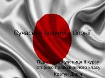 Сучасний розвиток Японії Підготувала учениця ІІ курсу історико-правознавчого ...