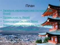 План Загальна характеристика господарства Японії Промисловість Японії Транспо...