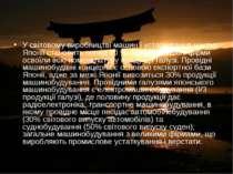 У світовому виробництві машин і устаткування частка Японії становить понад 10...