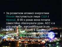За розвитком атомної енергетикиЯпоніяпоступається лишеСШАіФранції. В 90-...