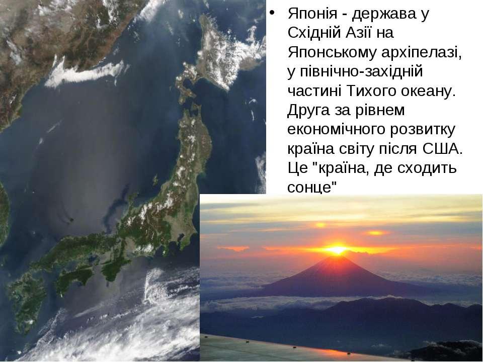 Японія - держава у Східній Азії на Японському архіпелазі, у північно-західній...