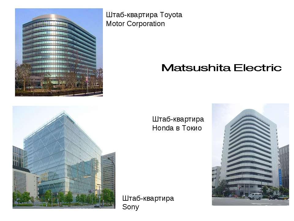 Штаб-квартира Toyota Motor Corporation Штаб-квартира Sony Штаб-квартира Honda...