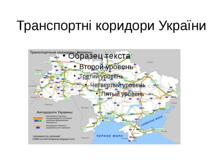 Транспортні коридори України