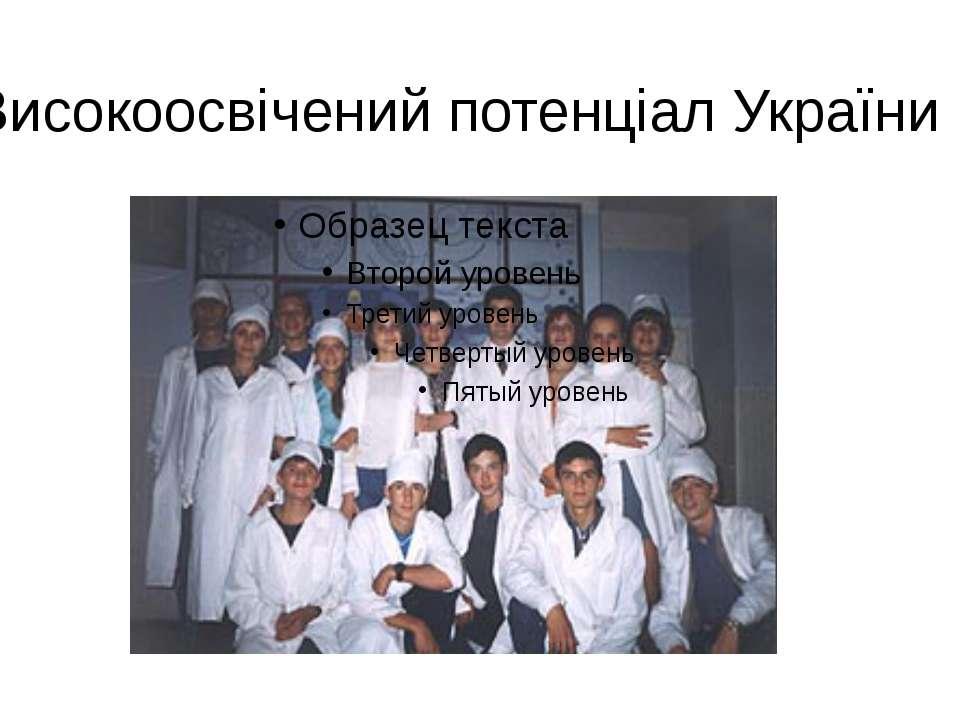 Високоосвічений потенціал України