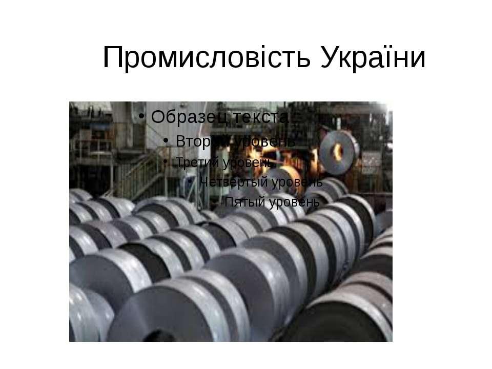 Промисловість України