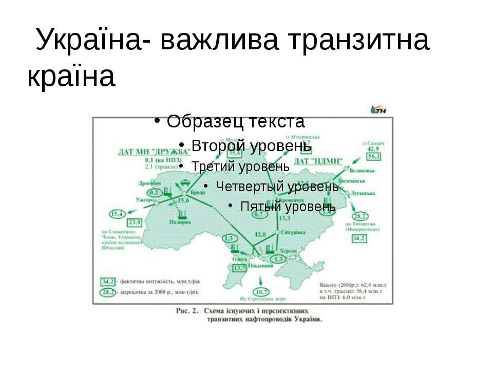Україна- важлива транзитна країна