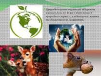 Природоохоронні території відіграють ключову роль на Землі у збереженні її пр...