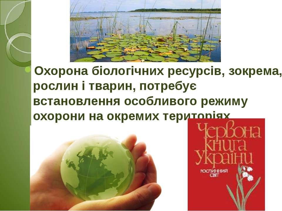 Охорона біологічних ресурсів, зокрема, рослин і тварин, потребує встановлення...