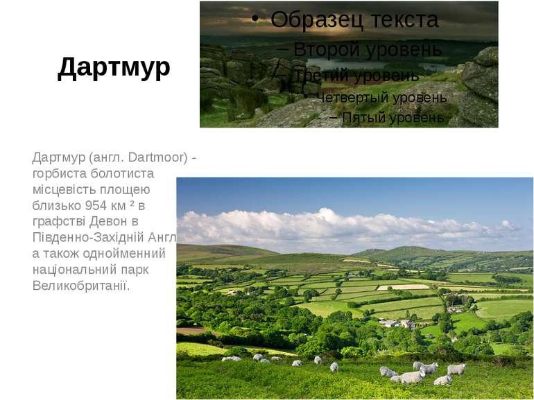 Дартмур Дартмур (англ. Dartmoor) - горбиста болотиста місцевість площею близь...