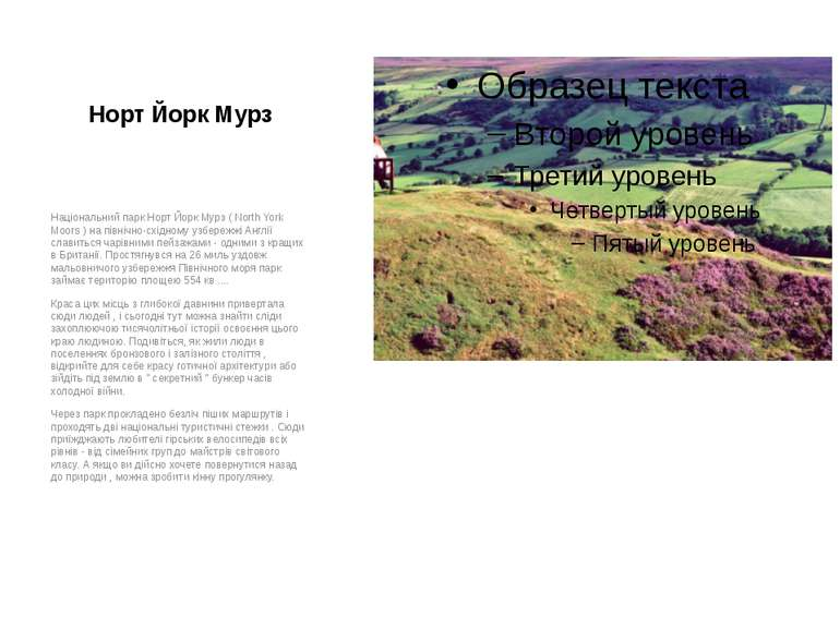Норт Йорк Мурз Національний парк Норт Йорк Мурз ( North York Moors ) на півні...