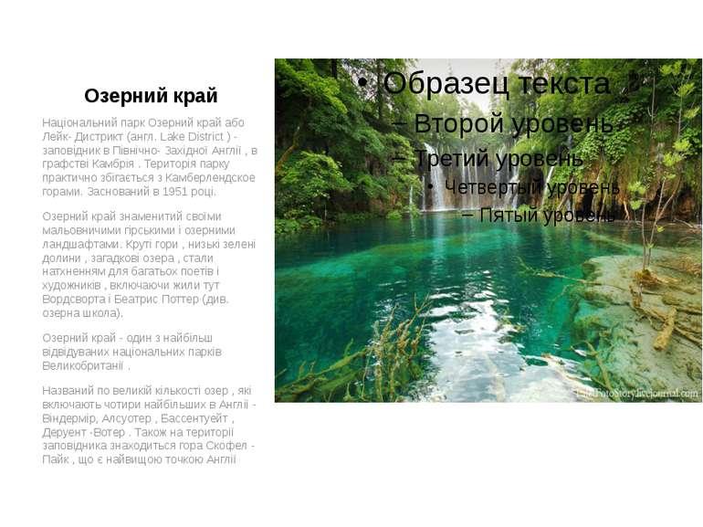 Озерний край Національний парк Озерний край або Лейк- Дистрикт (англ. Lake Di...