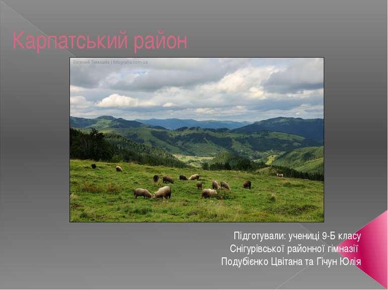 Карпатський район Підготували: учениці 9-Б класу Снігурівської районної гімна...