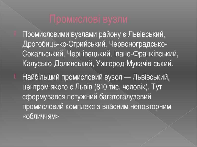 Промислові вузли Промисловими вузлами району є Львівський, Дрогобиць-ко-Стрий...
