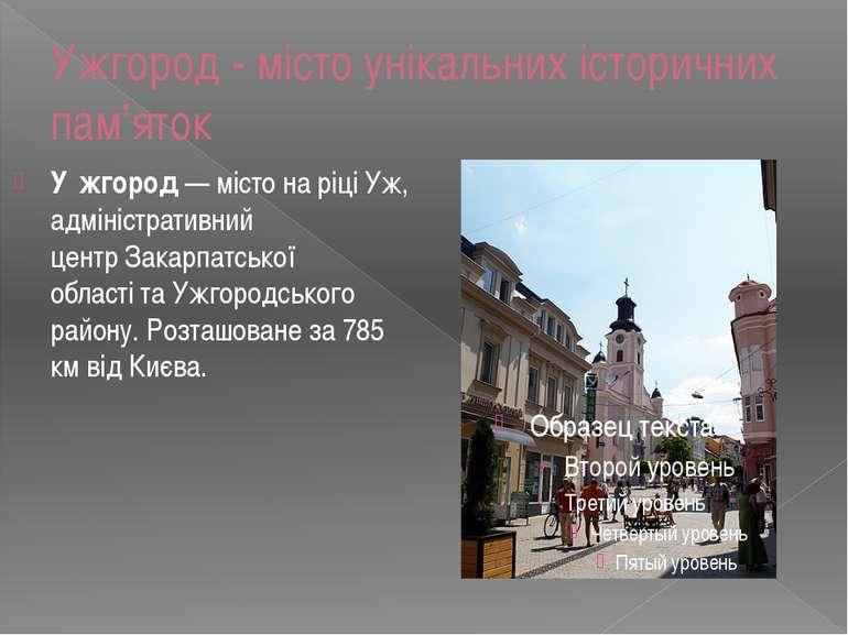Ужгород - місто унікальних історичних пам'яток У жгород— місто на ріціУж, а...